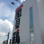 RAMEN 風見鶏 本店