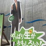 九十九島動植物園 (いしだけ動植物園)