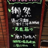 名酒館 タキモト