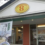 8番らーめん 本店