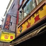中国家庭料理 山東