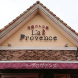 石窯パン工房 ラ・プロヴァンス