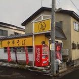にぼshin. 弘前店
