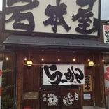 岩本屋 武生店