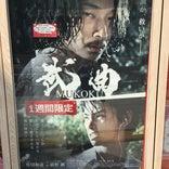 夢売劇場 サロンシネマ1・2