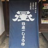 日本一醤油 岡直三郎商店