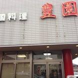 中国料理 豊園