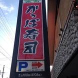 かっぱ寿司 仙台幸町店