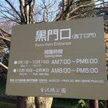 金沢城 黒門口
