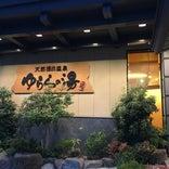 ゆららの湯 奈良店