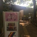 富士見市立 水子貝塚展示館