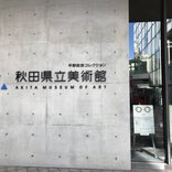 秋田県立美術館 (平野政吉コレクション)