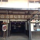 吉田松陰歴史資料館