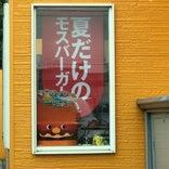 モスバーガー関緑が丘店