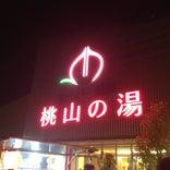 スーパー銭湯 桃山の湯