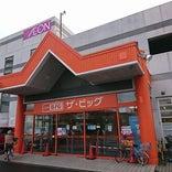 ザ・ビッグ 豊平店