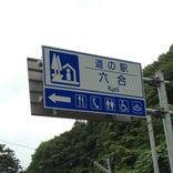 道の駅 六合