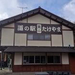 道の駅 霊山たけやま
