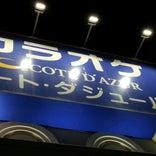 カラオケ コートダジュール COTE D'AZUR 武生店