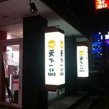 天下一品 福井二の宮店