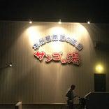 串本温泉 サンゴの湯
