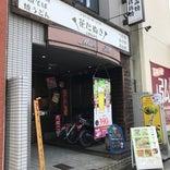 花たぬき 京都駅前店