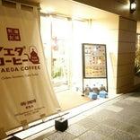 マエダコーヒー 御池店(MAECO)
