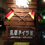 札幌ドイツ村