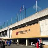 東大阪市花園ラグビー場
