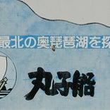 琵琶湖最北端 西浅井