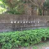 福岡県立英彦山 青年の家