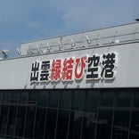 出雲縁結び空港 (IZO)