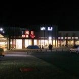 広川SA (下り)