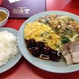 中華料理 とらや 本店