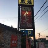 敦煌 山口小野田店