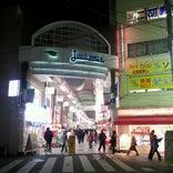 十条銀座商店街