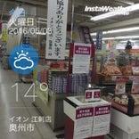 イオン 江刺店