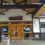 湯沢市リフレッシュ交流センターほっと館