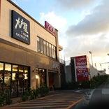 イオンタウン武富ショピングセンター