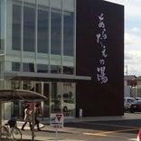 徳島天然温泉 あらたえの湯