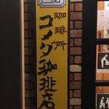 コメダ珈琲店 宇都宮平松本町店