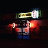 久村の酒場