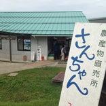 飯綱町三水農産物直売所 さんちゃん