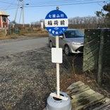 明郷伊藤牧場