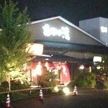延羽の湯 羽曳野店