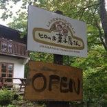 ヒロのお菓子屋さん ペンション・カフェ店