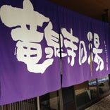 竜泉寺の湯 名古屋守山店