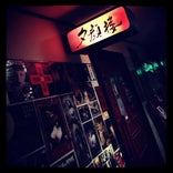 salon夕顔楼 【Bar + Book +α】