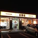 吉野家 10号線別府店