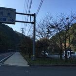 嵐坂ポケットパーク 風園